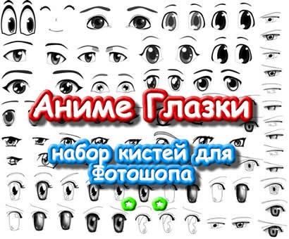 аниме фотошоп: