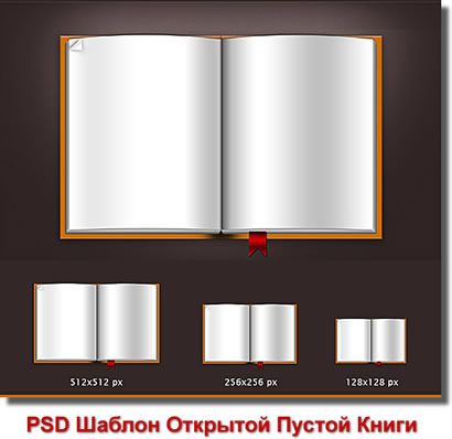 Пустая открытая книга - psd исходник для