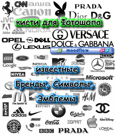 Брендовые Названия Одежды