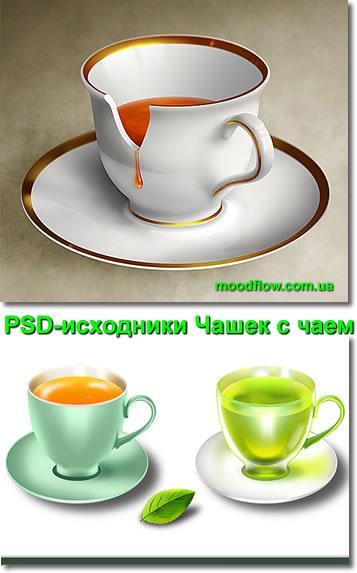 Чашки с чаем: PSD-исходники для программы Фотошоп (Photoshop)