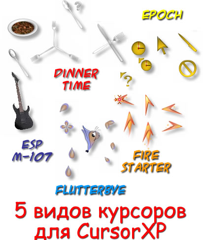 Курсоры, указатели для мышки: Обед, Гитара, Мотылек и др.