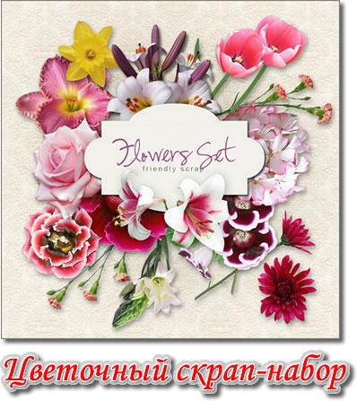 Скрап-набор в формате PNG: Цветочный набор, Букет цветов