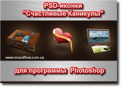 PSD иконки-исходники для программы Фотошоп: Счастливые, Праздничные иконки