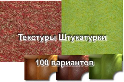 Комплект текстур штукатурка
