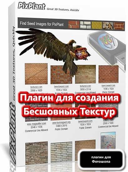 фотошоп плагин текстуры: