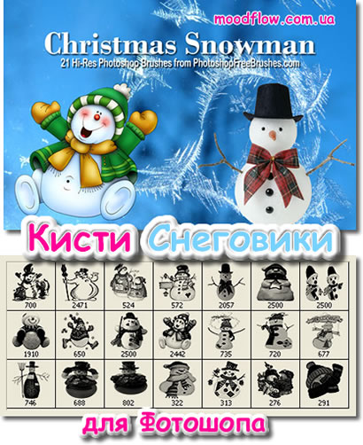 Снеговики - Кисти для программы Фотошоп (Photoshop)