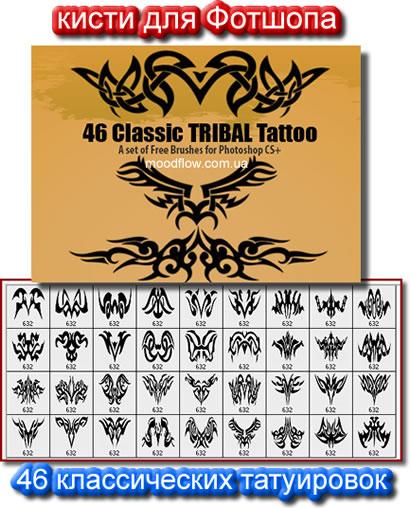 Кисти для программы Фотошоп: Набор классических Татуировок