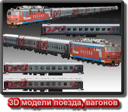 Поезд 3d модели поезда и вагнов