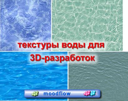 текстура море: