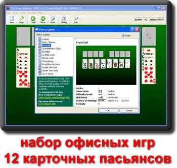офисные игры - 12 карточных пасянсов в 1 программе