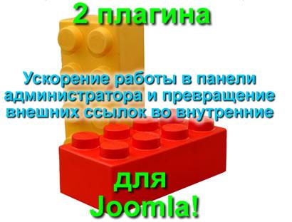 плагины для Joomla! ускорение работы в админке и превращение внешних ссылок во внутренние