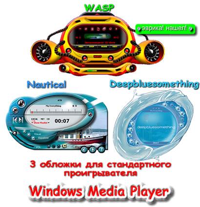 Три скина для Windows Media Player - обложки для стандартного проигрывателя
