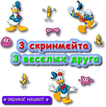 скринмейты: Дональд Дак, Танцующий Банан, Блоб - пузырь из игры братья Марио