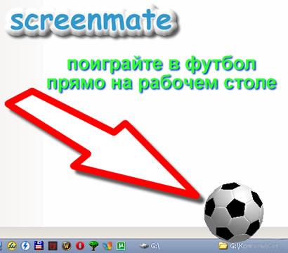 Скринмейт: играем в футбол на Рабочем столе - 3d футбольный мяч