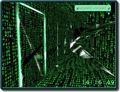 """Трехмерная заставка """"Коридоры Матрицы 3D"""""""