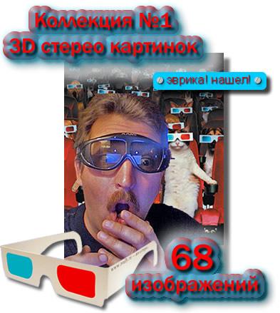 картинки для 3D очков, скачать коллекцию из 68 штук