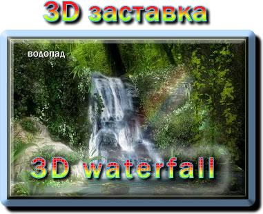 заставка, 3d-водопад, waterfall, очень реалистично