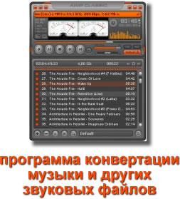 конвертер музыкальных и звуковых файлов