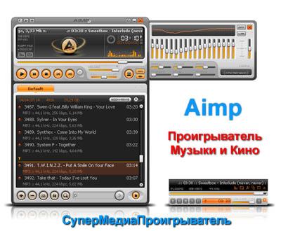 AIMP - бесплатный супер медиа проигрыватель (кино и музыка)