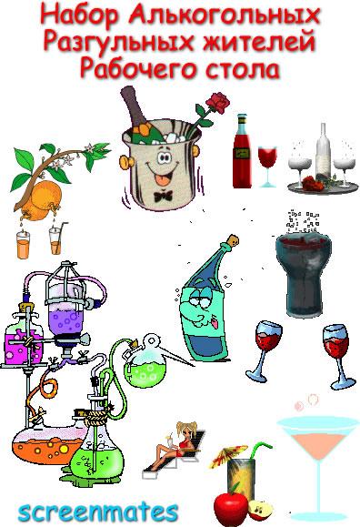праздничные алкогольные жители на Рабочем столе