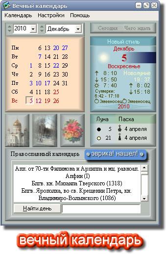 Вечный календарь: Программа с датами, событиями и другими данными