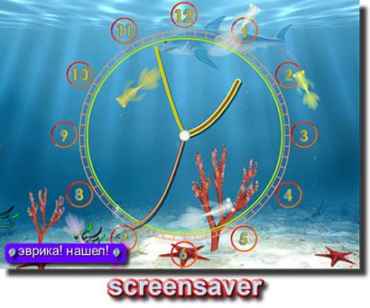 оригинальная заставка: часы в аквариуме среди рыбок
