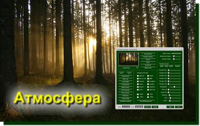 программа Атмосфера, окружение звуками природы