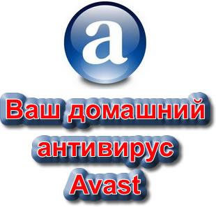 Аваст - домашняя бесплатная версия антивирусника