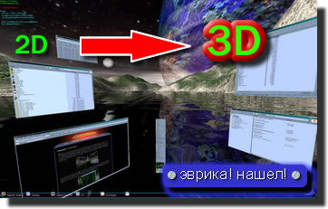 превращение, преобразование 2D пространства Windows в 3D окружающую среду