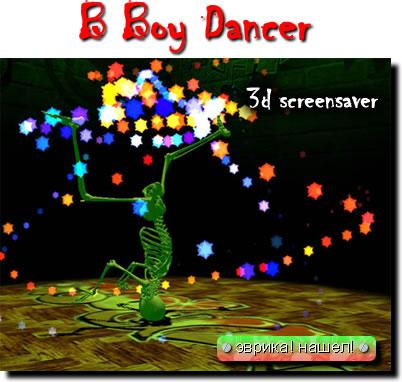 танцор брейкденса, 3D скелет, трехмерная заставка