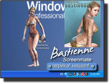 Виртуальная девушка Бастиен - скринмэйт