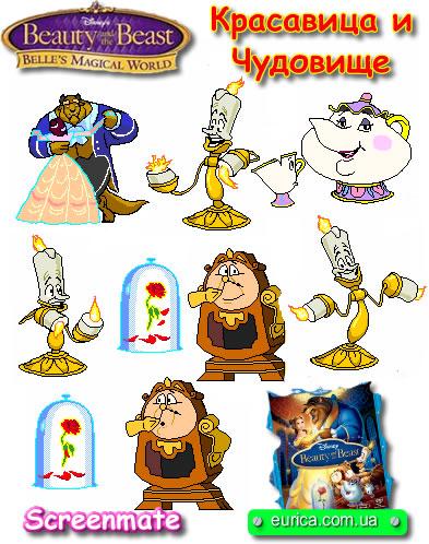 Красавица и Чудовище - официальный screenmate по известному мультфильму Уолта Диснея