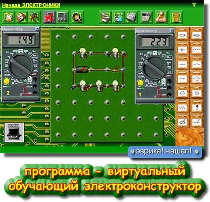 азы электроники - программа виртуальный конструктор электрические схемы.