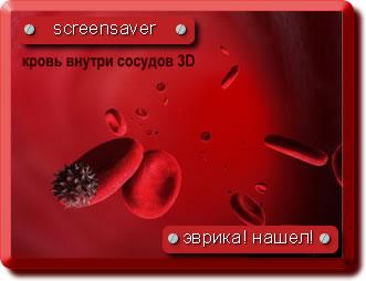 кровеносная система, кровь, внутри вены, 3D заставка