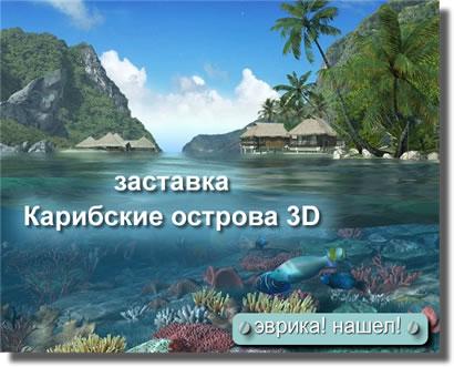 скринсейвер Карибские острова 3D - трехмерная заставка надо водой и под водой