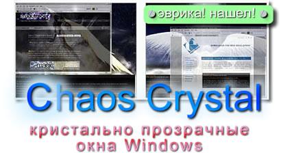 прозрачные окна, программа меняющая прозрачность окон Windows