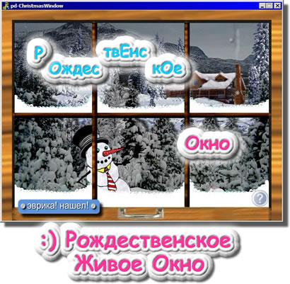 """Праздничное Рождественское """"Живое"""" Окно - программа-прикол"""