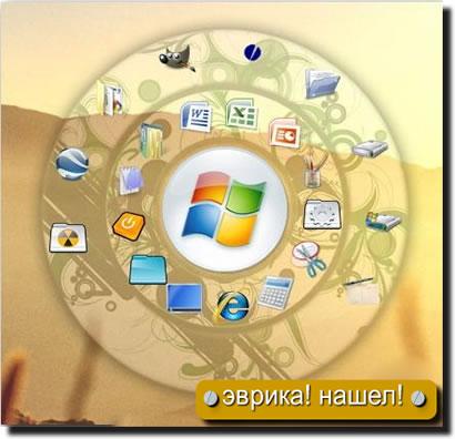 круг иконок и документов, порядок во всем на Рабочем столе