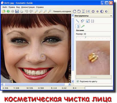 Косметическая чистка лица - программа для улучшения качества фотографий