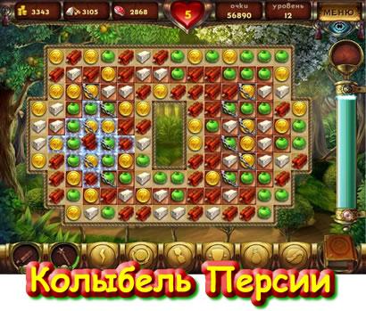 пазлы и логика - офисная казуальная игра Колыбель Персии
