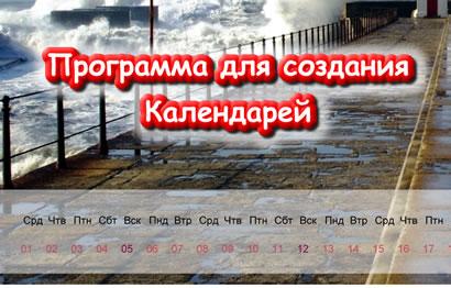 Бесплатная программа для создания календарей