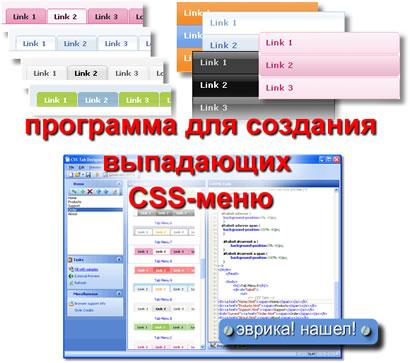 программа-редактор для создания выпадающих меню CSS-стилей