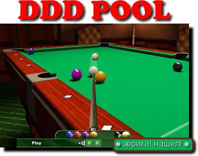 ddd pool, 3d пул, трехмерный бильярд, полная версия