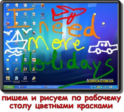 Программа для рисования на Рабочем столе экрана монитора. Раскрась рабочий стол