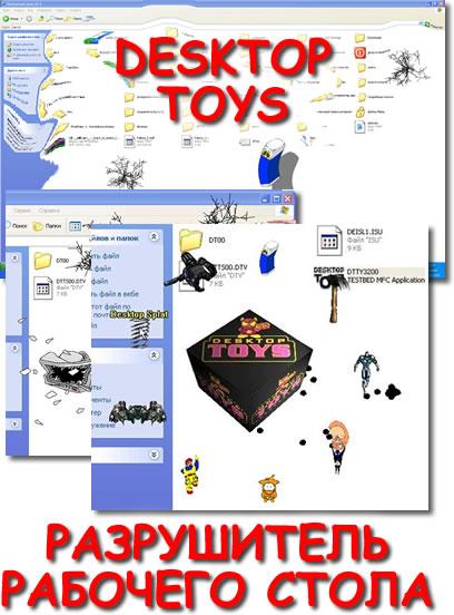 разрушить рабочий стол: Desktop Toys