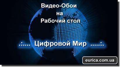 Цифровой Мир, Глобус - вращающийся Земной шар - Видео-Обои на Рабочий стол