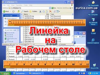Виртуальная линейка на комьютере, Линейка для измерения Рабочего стола