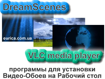 Набор программ для установки Видео-Обоев на Рабочий стол экрана монитора