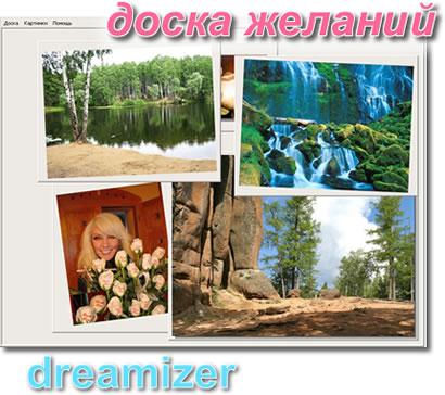 Доска визуализации фотографий. Доска почета. Dreamizer