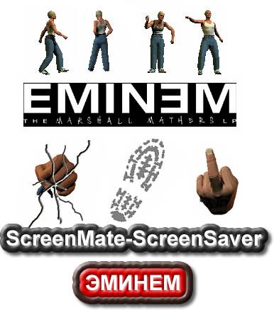 скринмейт, скринсейвер - популярного певца Эминема (Eminem)